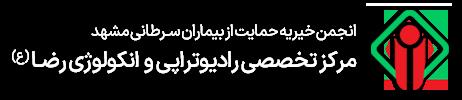 انجمن حمایت از بیماران سرطانی مشهد